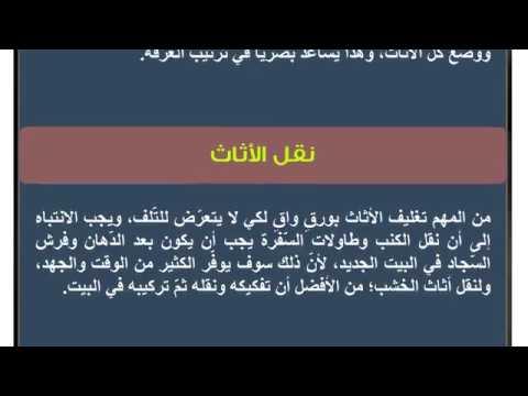 الطرق الصحيه لنقل العفش