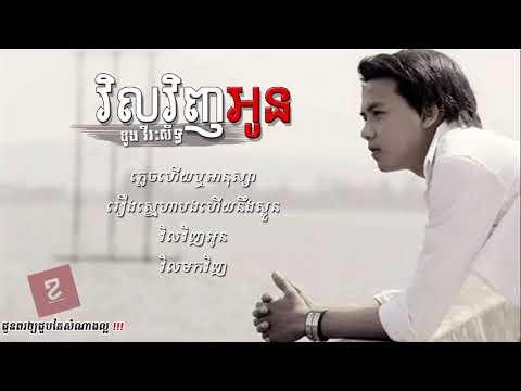 វិលវិញអូន - ដួង វីរៈសិទ្ធ | Vil vinh oun - Doung Vireakseth | Khmer song
