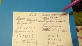 680 Алгебра 8 класс Решение Квадратных уравнений по теореме Виета формула