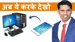 In this video you will learn how to connect your pc and laptop to m...