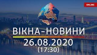 Вікна-новини. Новости Украины и мира ОНЛАЙН от 26.08.2020 (17:30)