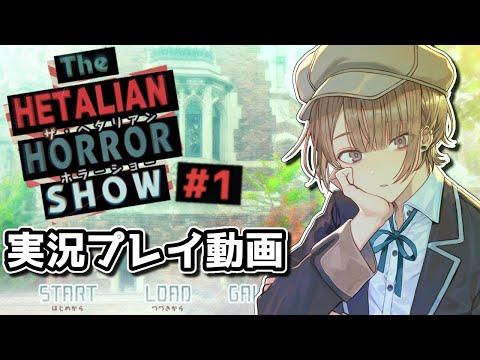【ヘタリア】The HETALIAN HORROR SHOW◆実況プレイpart1