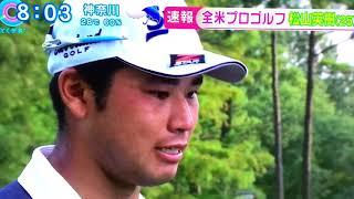 松山英樹・第99回全米プロゴルフ選手権・最終日インタビュー2 松山英樹 検索動画 18