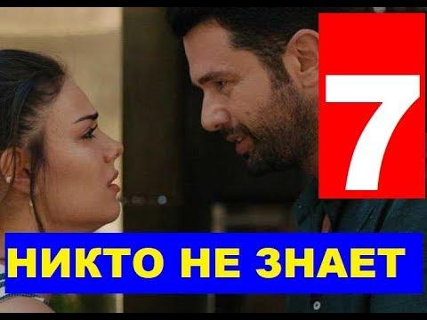 НИКТО НЕ ЗНАЕТ 7 серия РУССКИЙ ПЕРЕВОД. Анонс