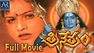 Trinetram Telugu Full Movie | Raasi, Sijju, Sindhu Menon, MS Narayana | AR Entertainments