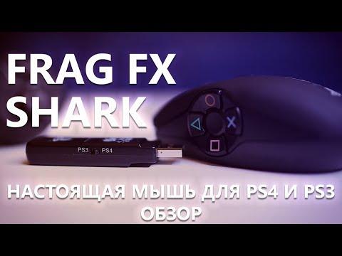 Обзор SplitFish FragFX Shark - МЫШКА ДЛЯ PS4