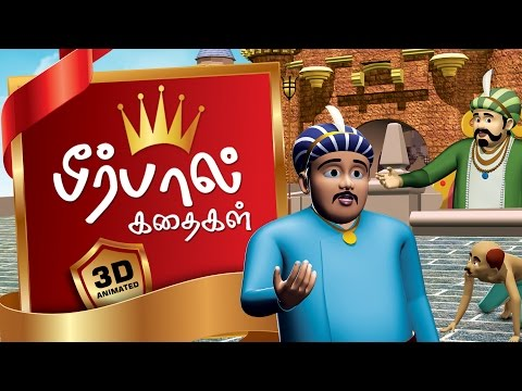 Akbar And Birbal Stories Collection For Kids |  Birbal 3D Stories In Tamil | Educational Stories