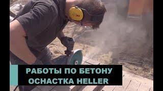 Режем кирпич, бетон, плитку дисковыми пилами (видео урок)