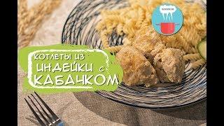Котлеты из Индейки с Кабачком | Рецепт Вкусных Котлет из Фарша Индейки