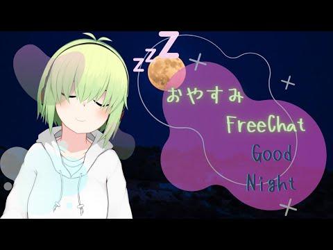 【寝落ち心拍数】Freechat~ねみぃから寝る~【今音輝/Vtuber】