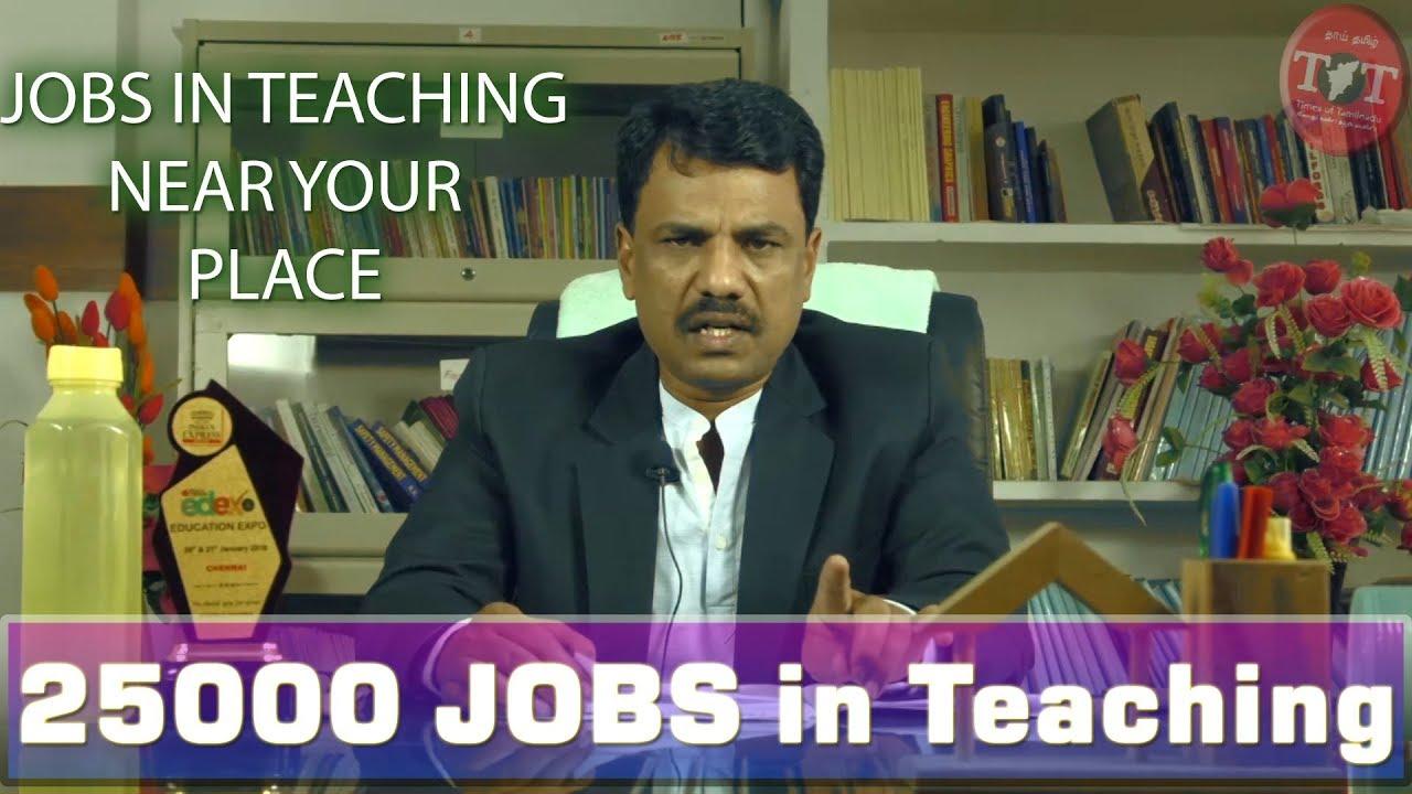 தமிழ் தெரிந்தால் ஆசிரியர் பணி | 25000 New Vacancy  in Teaching jobs | TOT #1