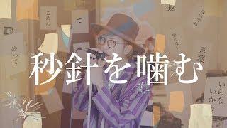 Byoushin wo Kamu Cover by Umikun (Zutto Mayonaka de Ii no ni)