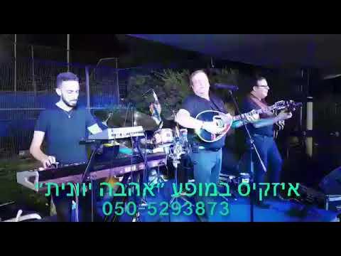 איזקיס - פיציריקה מתוך המופע ״אהבה יוונית״ izakis להורדה