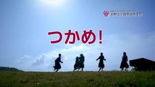 長崎女子商業高校_H29_TVCM