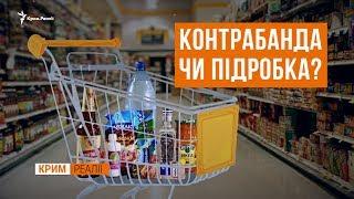 Українські товари «обходять» кордони в Криму   Крим.Реалії