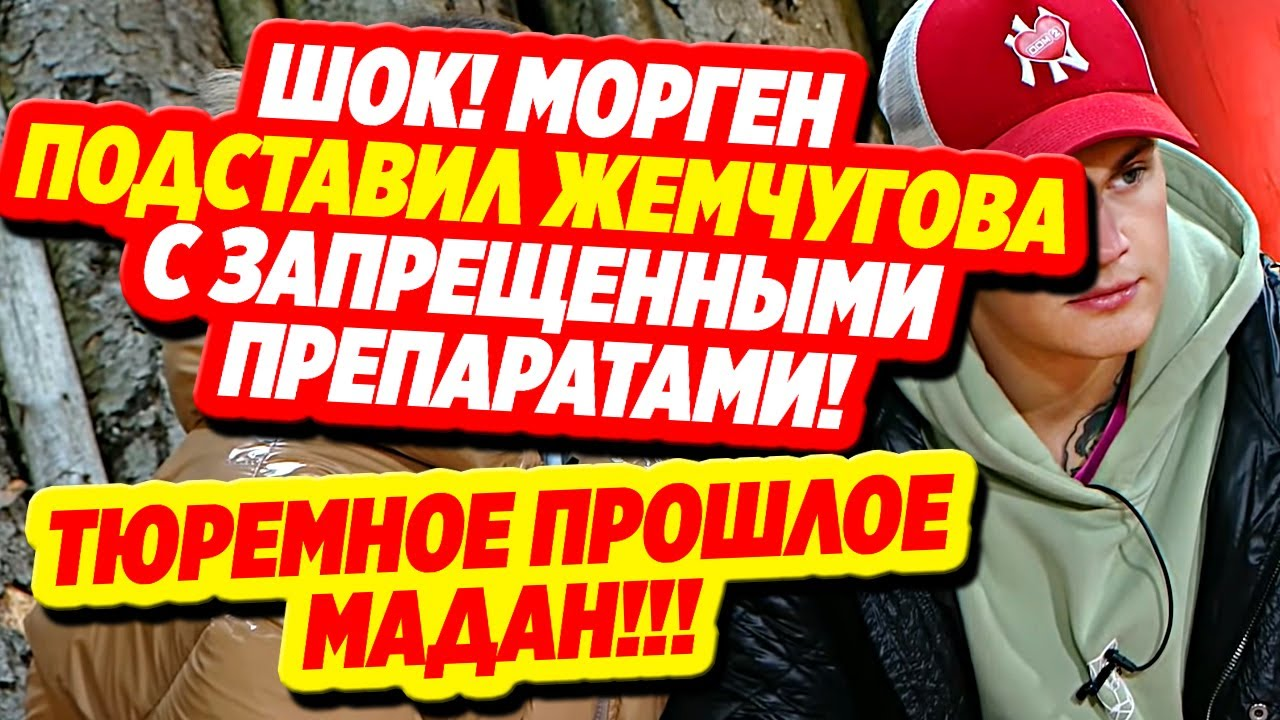 Дом 2 Свежие Новости (27.10.2021) Позорный компромат на Гранта и Васильева!