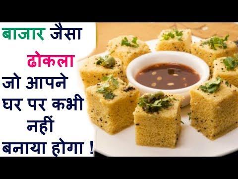 dhokla recipe-बाजार जैसा...