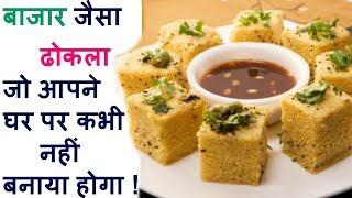 dhokla recipe-बाजार जैसा ढोकला घर पर बनाने की विधि,ढोकला रेसिपी इन हिंदी-How To Make Dokla in cooker