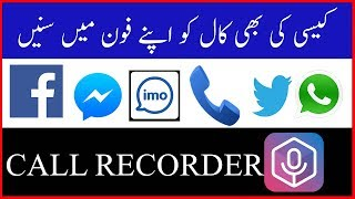 Best Call Recorder For Android (*Record Whatsapp,messenger,IMO,Phone Calls automatically*)