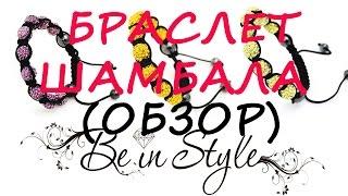 Где купить браслет Шамбала, ободок? Обзор от интернет-магазина Be In Style (Браслет Шамбала, ободок)