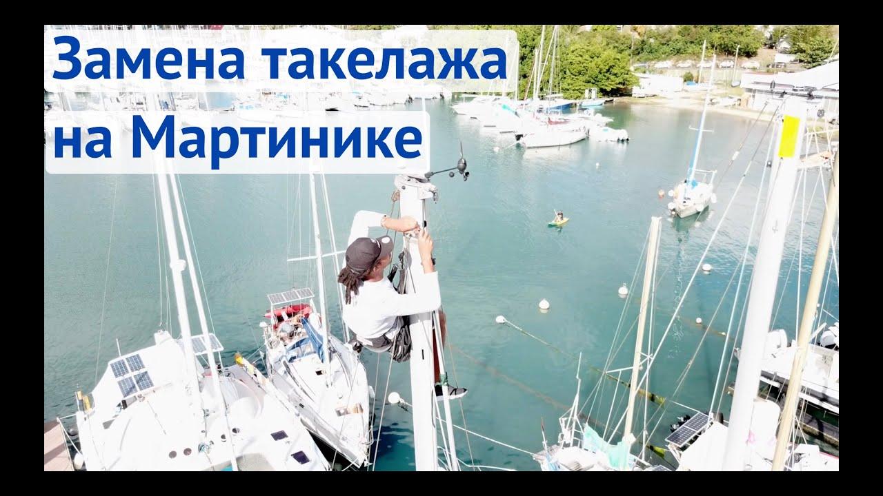 Замена такелажа на Мартинике | Жизнь на яхте Cupiditas