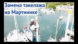Замена такелажа на Мартинике Жизнь на яхте Cupiditas