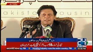 PM Imran Khan Addresses Ceremony Today | Naya Pakistan Housing Scheme | 10 Oct 2018 | 24 News HD