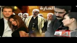bab el 7ara & mosalsalat tyrkyeh