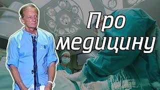 Михаил Задорнов - Про медицину