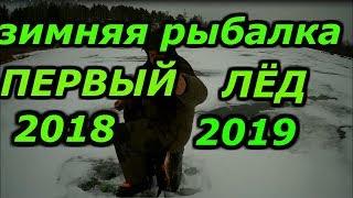 УРАааа!!!зимняя рыбалка!первый лёд!сезон 2018 2019 открыт