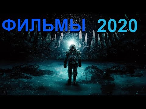 САМЫЕ ОЖИДАЕМЫЕ ФИЛЬМЫ ЗИМЫ 2020 ГОДА - Видео онлайн