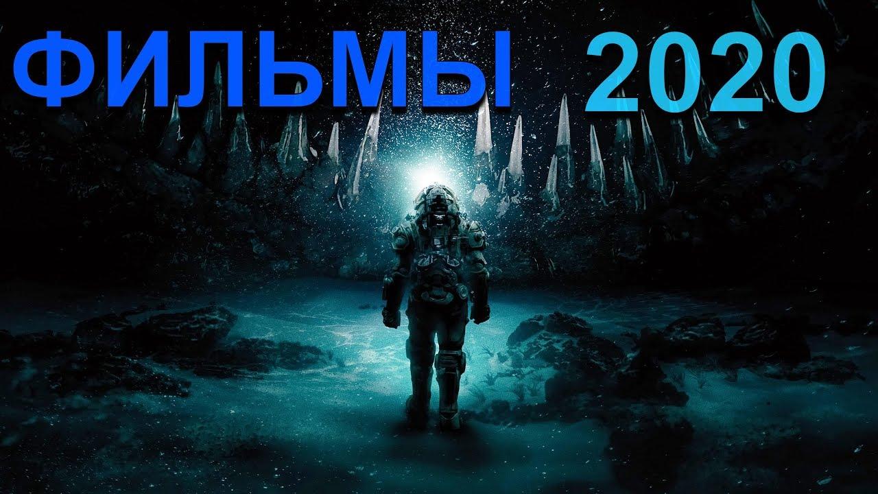 Самые ожидаемые фильмы 2020 года.