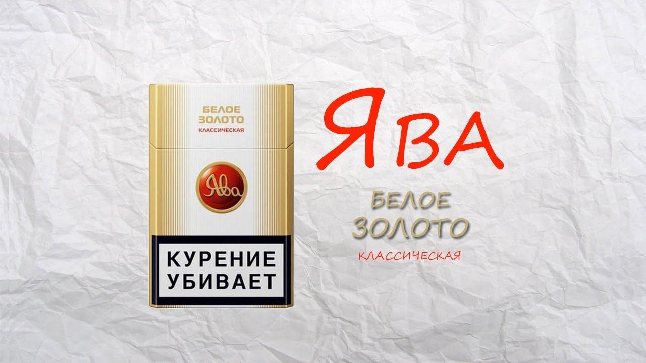 Сигареты ява белое золото классическая купить дешево москва елец где купить электронную сигарету