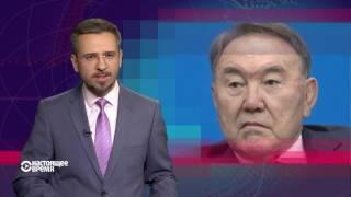 Простуда Назарбаева и несостоявшийся Париж Путина. Настоящее Время 11 октября