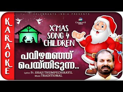 PAVIZHAMANJU Karaoke | Carol | Christmas Karaoke Song | Fr. Shaji Thumpechirayil