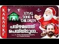 Download PAVIZHAMANJU Karaoke | Carol | Christmas Karaoke Song | Fr. Shaji Thumpechirayil MP3 song and Music Video