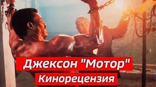 Боевик Джексон (1988) кинорецензия LFTL