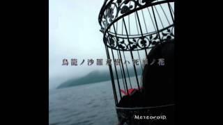 MeteoroiD - 鳥籠ノ沙羅双樹ハ死華ノ花