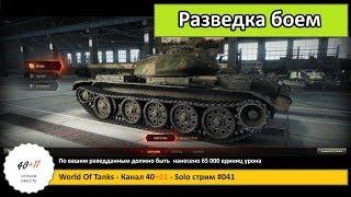World Of Tanks - Канал 40+11 - Solo cтрим #041: Разведка боем