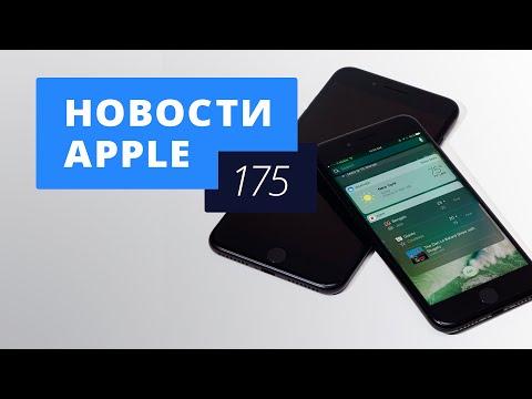 Смотреть онлайн Новости Apple, 175 выпуск iPhone 7, беспроводная зарядка и Apple Pay в России