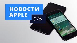 Новости Apple, 175 выпуск: iPhone 7, беспроводная зарядка и Apple Pay в России