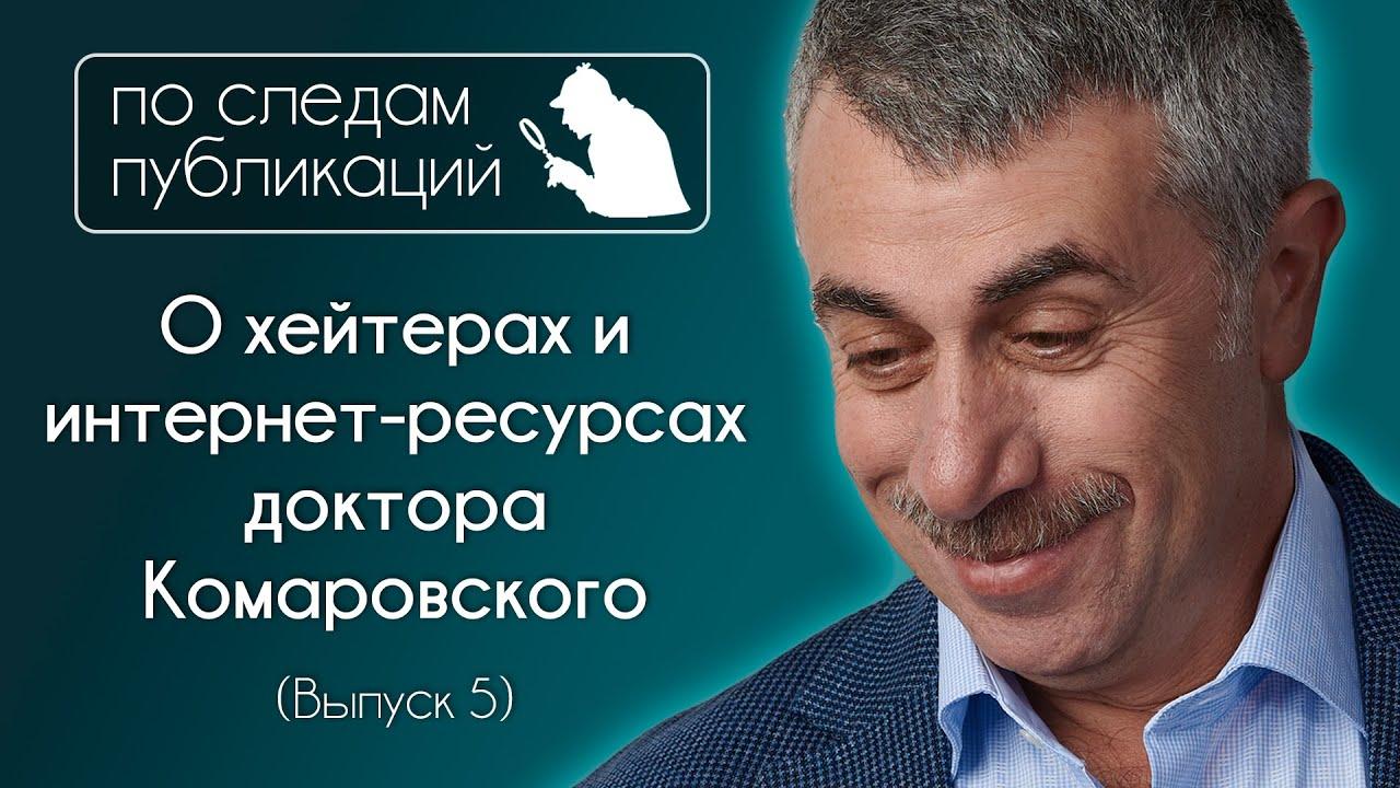 О хейтерах и интернет-ресурсах доктора Комаровского - По следам публикаций... в Instagram