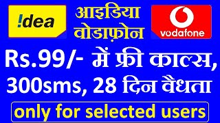Vodafone and Idea Rs.99/- unlimited calling plan for 28 days || DTS ||