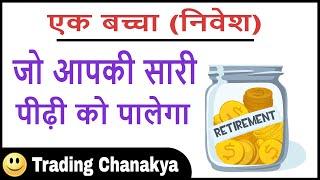 एक बच्चा (निवेश) ऐसा जो आपकी सारी पीढ़ी को पालेगा - By Trading Chanakya