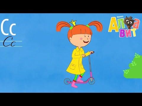 АЛФАВИТ - Буква С - Учим буквы - Обучающие мультики для малышей
