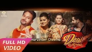 Desi Da Swaad - Harvinder Cheema || Anu Manu || Latest Punjabi Songs 2017 || Mp4 Records