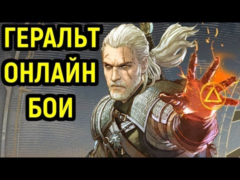 Soulcalibur VI - Геральт - гайд, онлайн бои | Soulcalibur 6 Geralt Gameplay Guide, Online Ranked