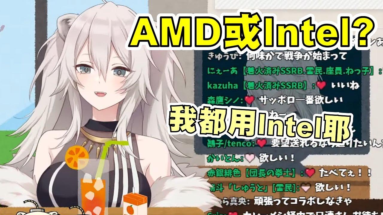 【Hololive 獅白牡丹】SSRB用Intel不用AMD的原因