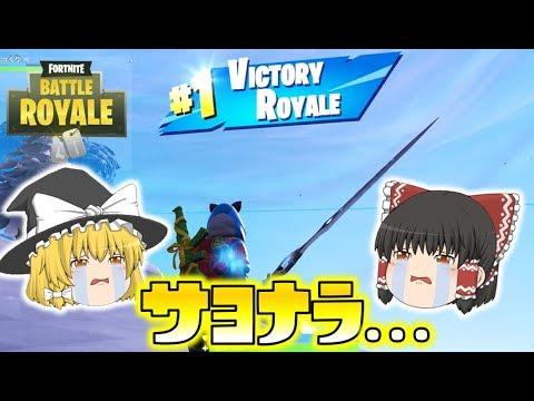 【Fortnite】これで見納め?幻の剣、インフィニティブレイドでビクロイ!ゆっくり達のフォートナイト part16