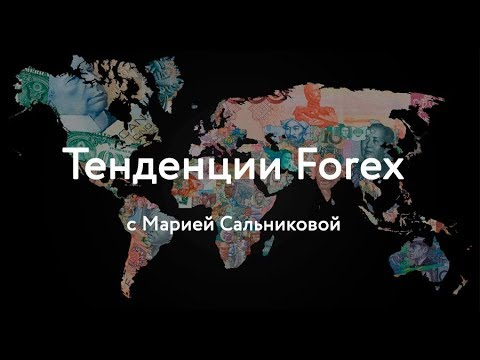 Тенденции Forex йена доллар и франк доллар на 26.02 - 02.03.2018 с Марией Сальниковой